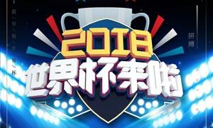 2018世界杯来啦海报设计PSD素材