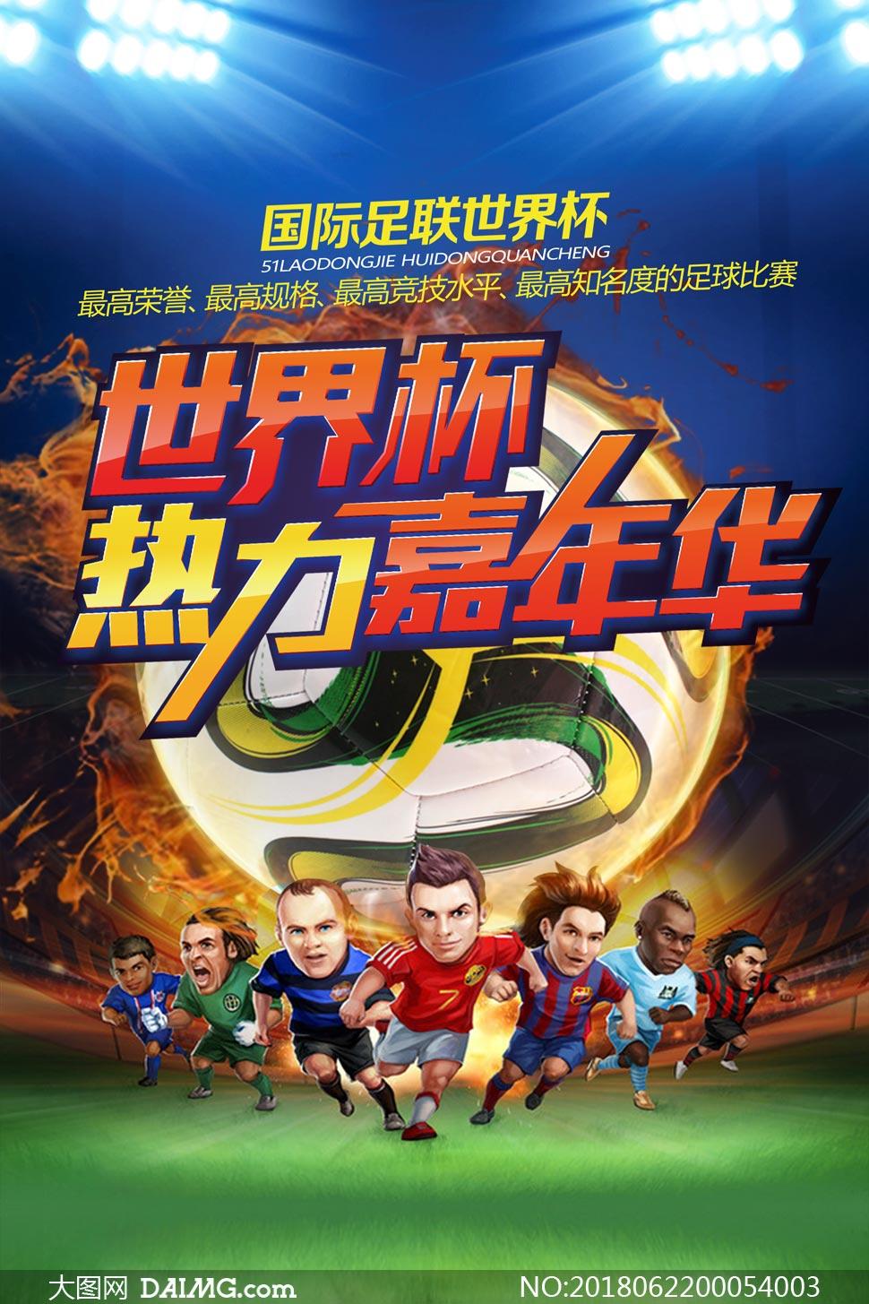 2018世界杯嘉年华海报设计psd素材