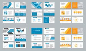 蓝色时尚演示文稿设计模板矢量素材