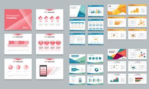 销售报表演示文稿版式设计矢量素材