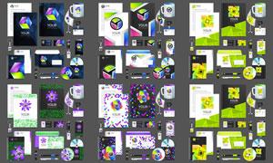 明亮鮮艷色彩企業視覺元素矢量素材