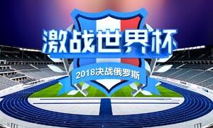 2018激战世界杯海报设计PSD源文件