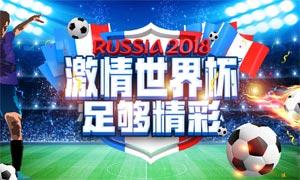 2018激情世界杯活动海报PSD源文件