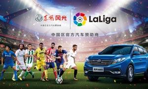 东风风光汽车世界杯活动海报PSD素材