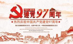 建党97周年庆祝海报设计PSD素材