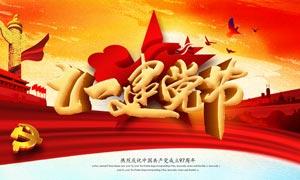 热烈庆祝建党节活动海报PSD源文件