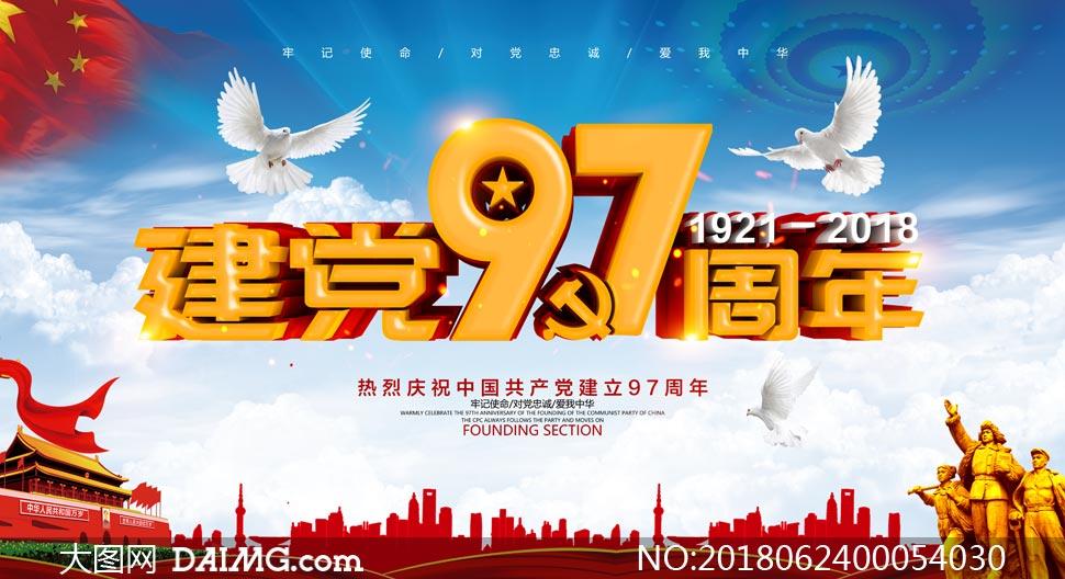 建党97周年宣传海报设计PSD源文件