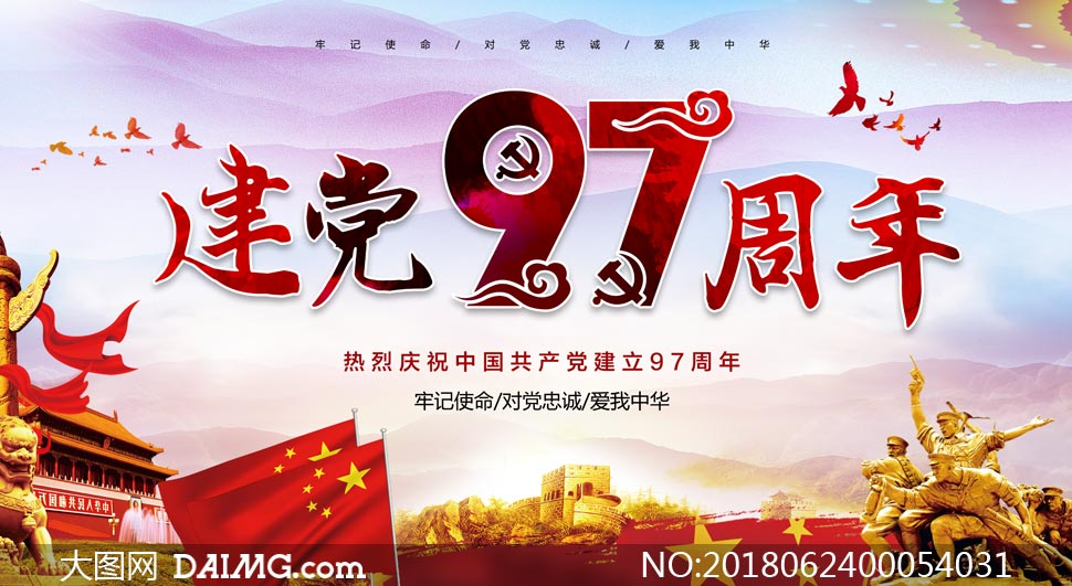 七一建党节庆祝海报设计PSD源文件