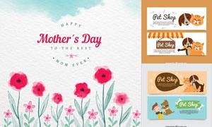 水彩花朵与宠物店卡片设计矢量素材