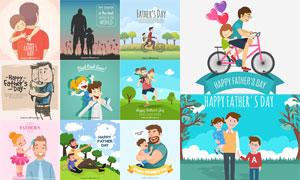 人物插画等父亲节主题创意矢量素材