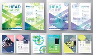 潮流风格广告彩页版式设计矢量素材