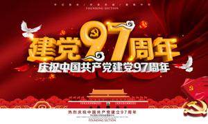 建党97周年庆祝海报设计PSD源文件