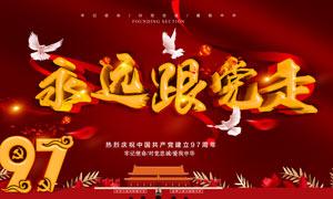 建党节97周年辉煌历程海报PSD源文件
