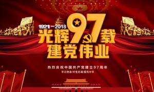 建党伟业97周年庆祝海报PSD素材