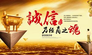 诚信企业文化宣传海报PSD源文件