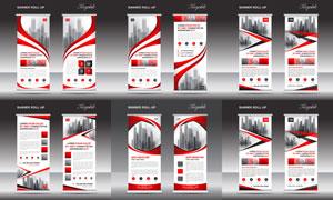 通用广告创意易拉宝模板素材集V79