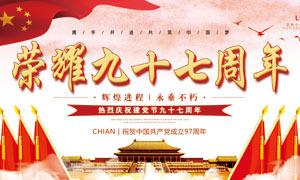 建党节荣耀97周年海报设计PSD素材