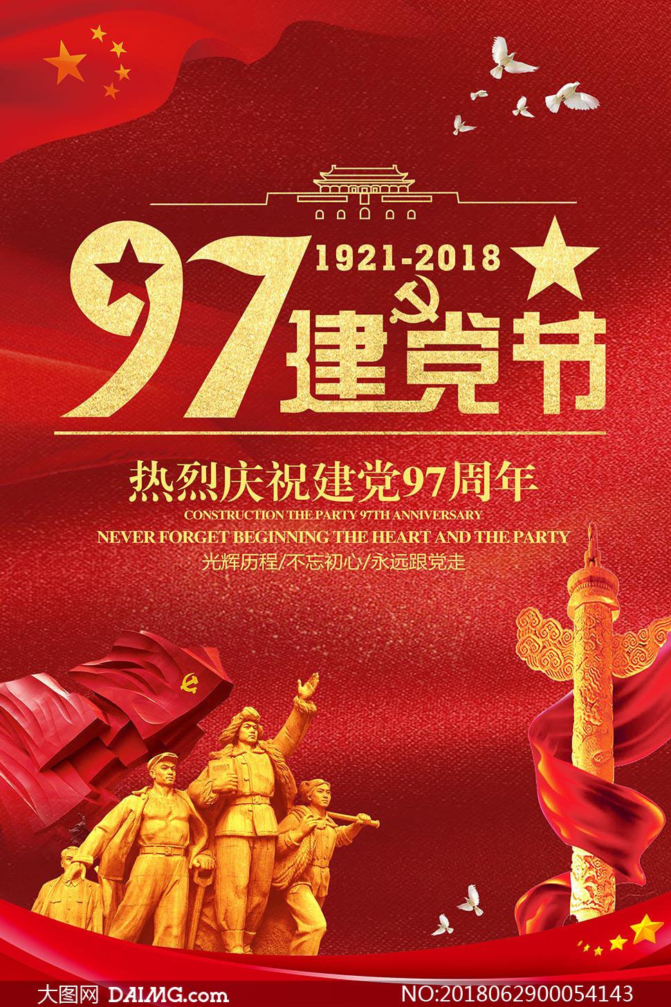 建党节97周年宣传海报PSD源文件