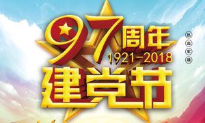 建党节97周年活动海报模板PSD素材