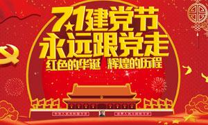 71建党节喜庆主题海报PSD源文件