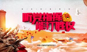 81建军节纪念海报设计PSD源文件