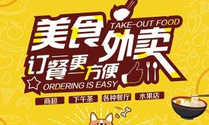 美食外卖活动宣传单设计PSD素材
