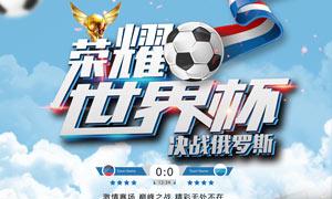 创意荣耀世界杯海报设计PSD素材