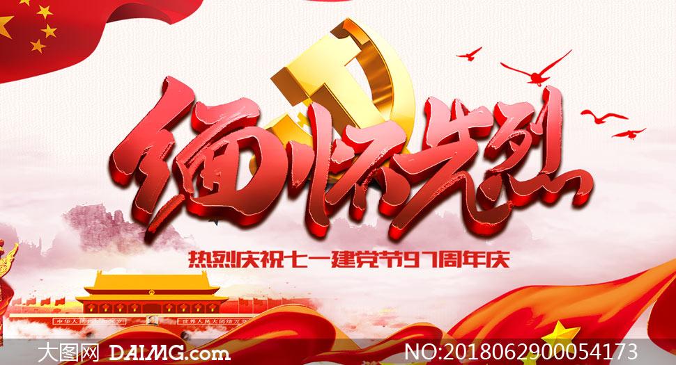 缅怀先烈建党节宣传海报PSD素材