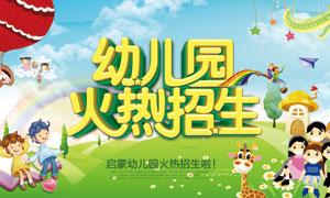 幼儿园火热招生海报设计PSD素材