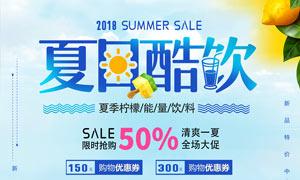 夏日酷饮饮料宣传海报设计PSD素材