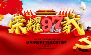 荣耀97载建党节海报设计PSD素材