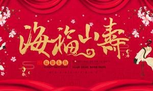 中国风传统祝寿海报设计PSD素材
