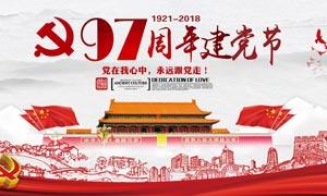 97周年建党节宣传海报设计PSD素材