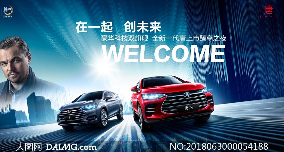 关 键 词: 比亚迪汽车全新一代唐汽车轿车欢迎牌suv汽车豪华旗舰suv新