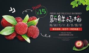 新鲜杨梅水果宣传海报PSD源文件