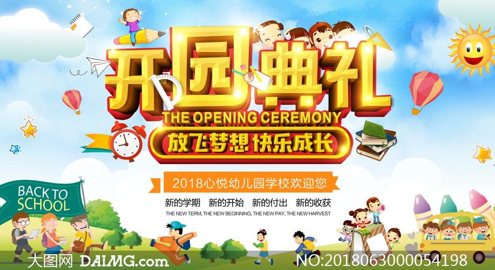 幼儿园开园典礼海报设计psd模板