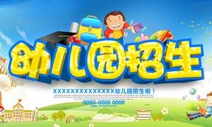 幼儿园招生宣传海报模板PSD素材