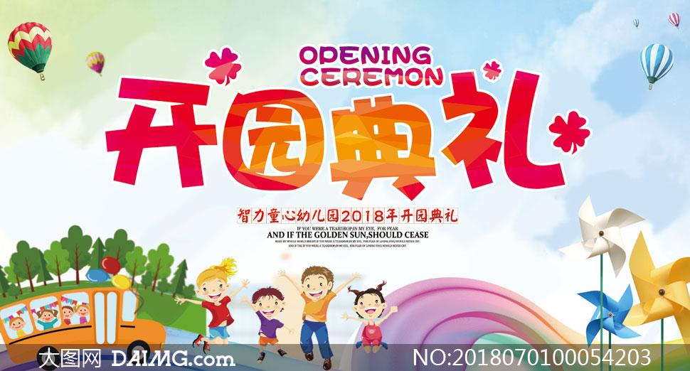 幼儿园开园典礼海报设计psd源文件