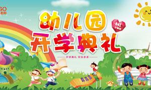 幼儿园开学典礼海报设计PSD模板