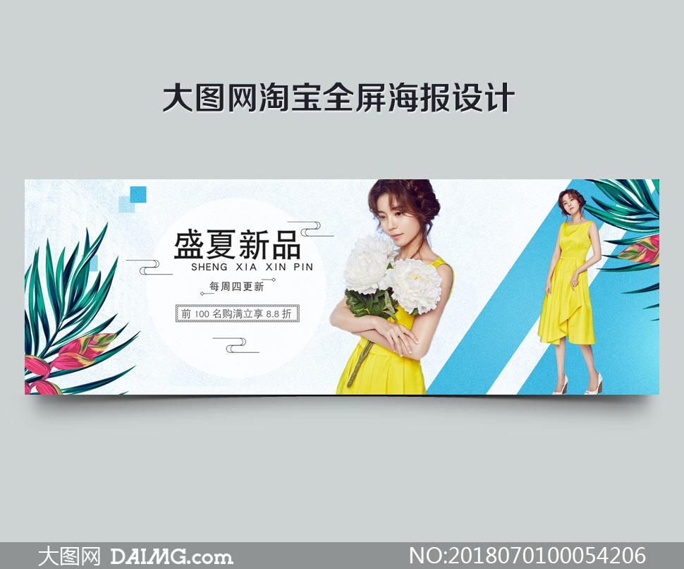 淘宝盛夏新品女装海报设计PSD素材