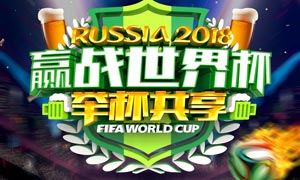 2018赢战世界杯海报设计PSD素材