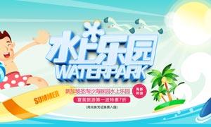 夏季水上乐园宣传海报PSD模板