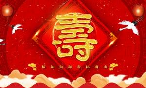 喜庆的祝寿背景板设计PSD源文件