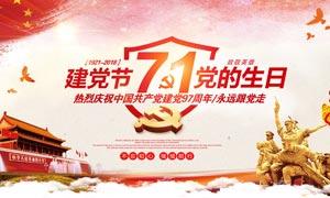 71建党节宣传海报设计PSD素材