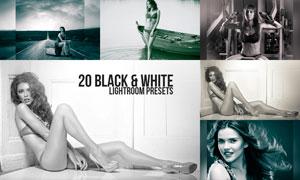20款人像后期黑白老照片效果LR预设