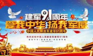 81建军节91周年庆祝海报PSD素材