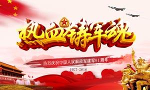 81建军节热血铸军魂庆祝海报PSD素材