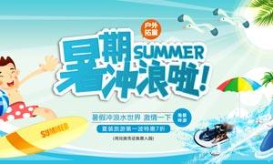 暑期户外冲浪活动海报设计PSD素材