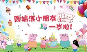 小朋友生日庆祝海报设计PSD素材