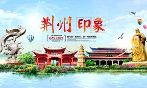 荆州印象旅游宣传海报PSD源文件
